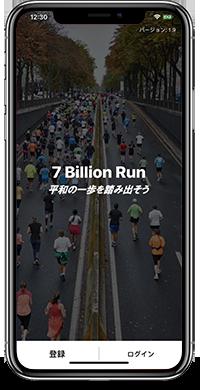 7BillionRun App